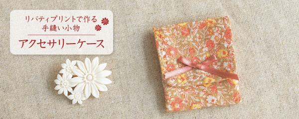 リバティプリントで作る手縫い小物 ~アクセサリーケース~