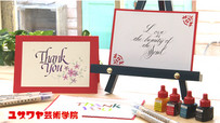 カリグラフィーアート ~心を込めた手描きのカード~