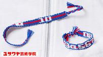 3色の刺繍糸でつくる!ワールドミサンガ